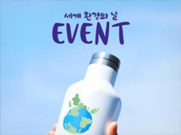 환경의 날 기념 EVENT